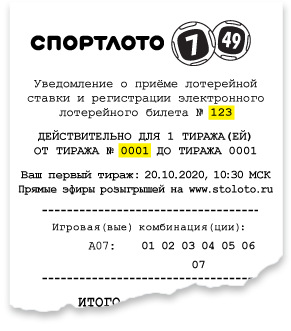 check_ticket_7x49.jpg