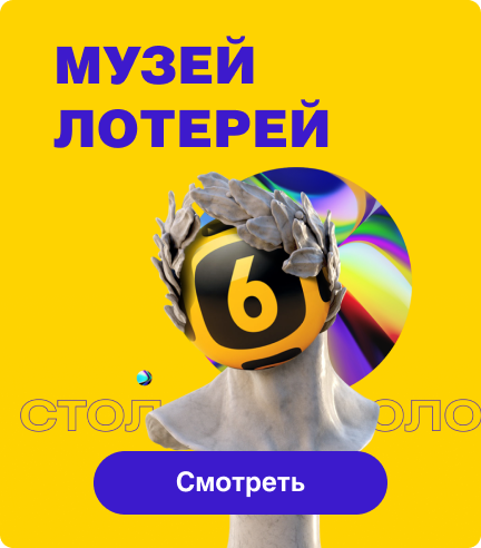 museum.stoloto.ru