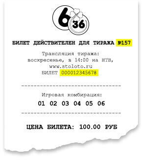 check_ticket_6x36