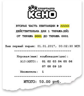 check_ticket_keno.jpg