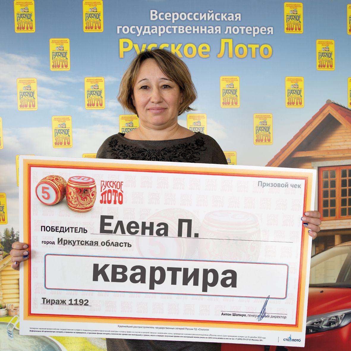 моментальные лотереи иркутск