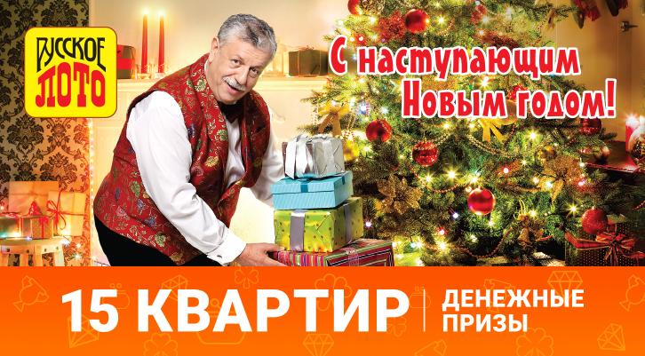 Картинки по запросу новогодняя лотерея русское лото