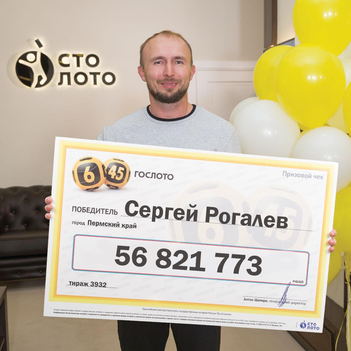 моментальные лотереи пермь