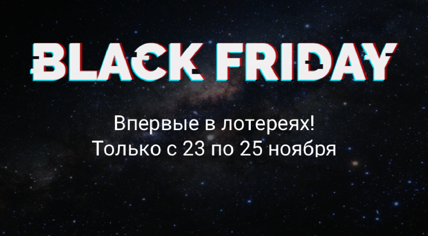Black Friday в лотереях с 23 по 25 ноября!