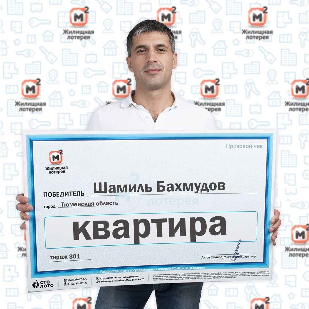 www.stoloto.ru и www.lotonews.ru проверить билет