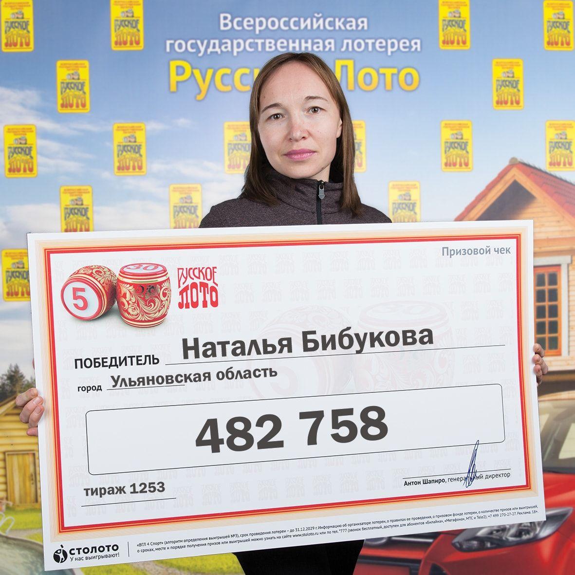 моментальные лотереи ульяновск