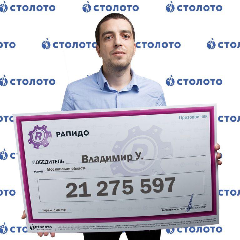 Владимир У., победитель лотереи «Рапидо»