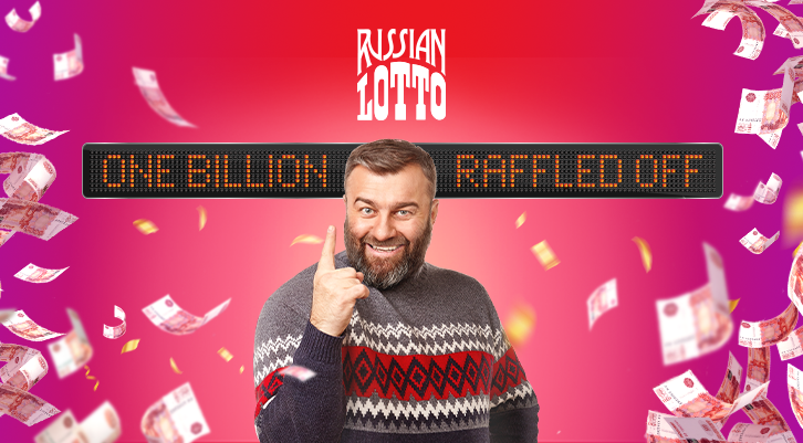 One billion rubles raffled off in the New Year Russian Lotto draw!