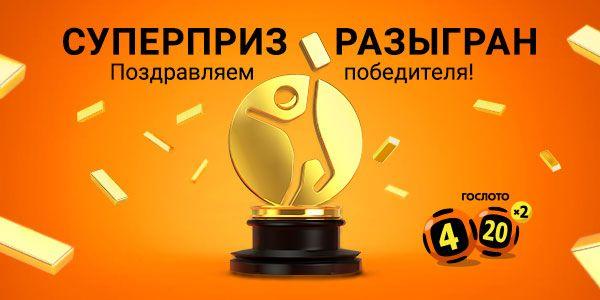 Более 286 миллионов рублей выиграл житель Москвы в«Гослото «4из20»
