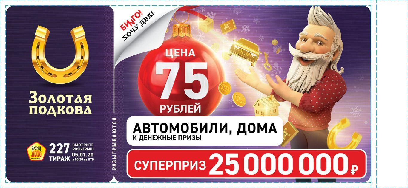 Билет лотереи золотая подкова без указания номера
