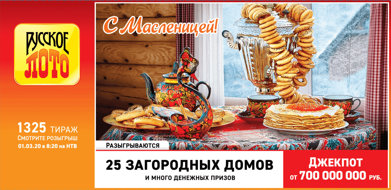 билет лотереи Русское лото