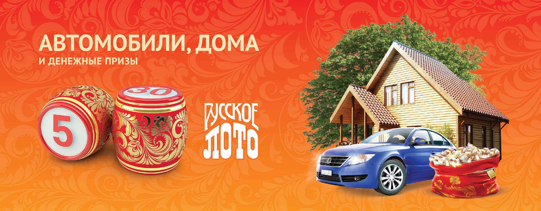 Русское лото - изображение билета