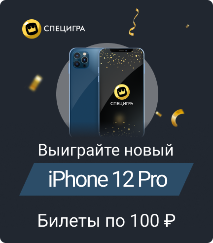 hit_ms_Spetsygra_2310