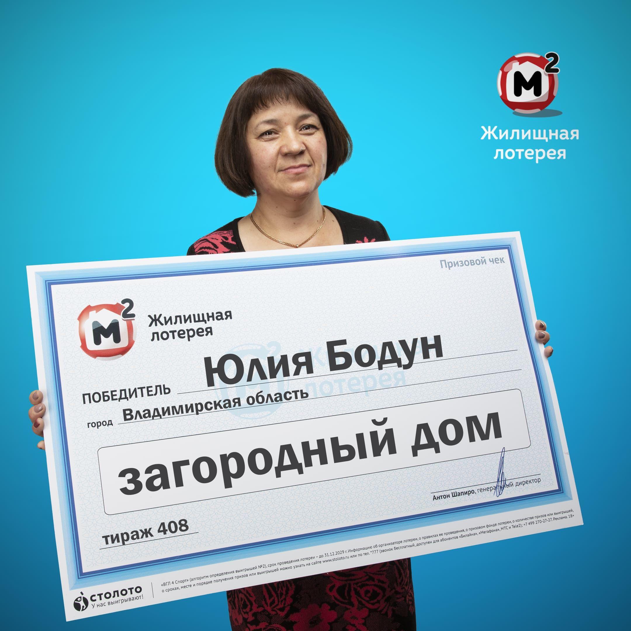 Победительница лотереи у своего дома