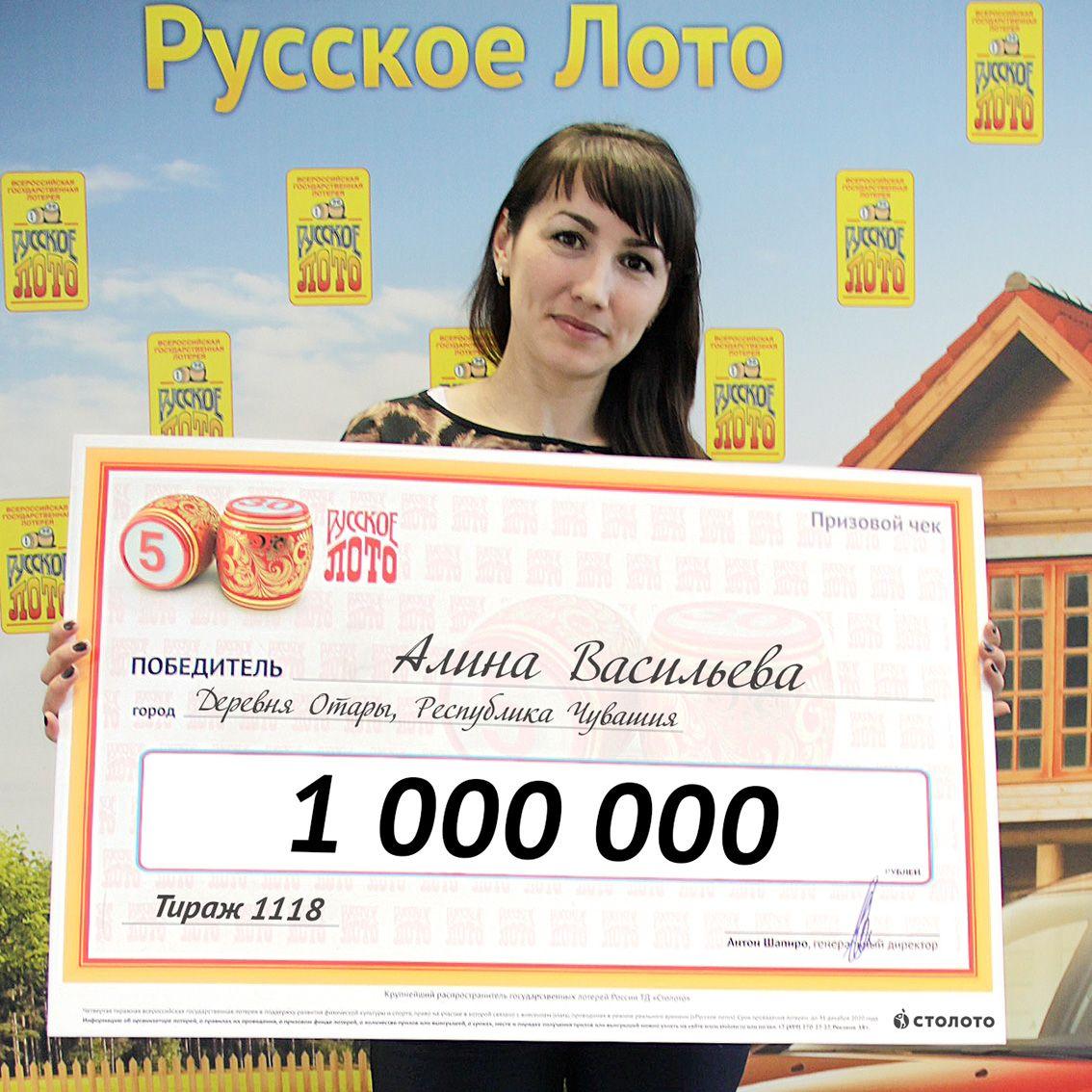 русское лото джекпот 1118